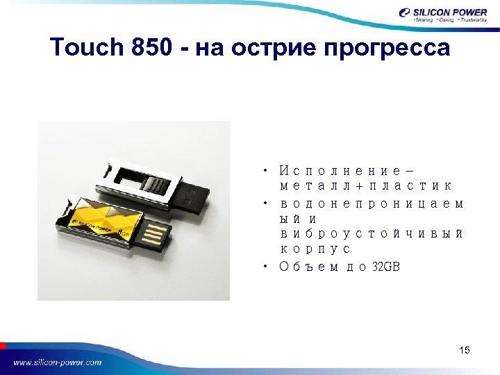 Touch 850 - на острие прогресса • Исполнение – металл + пластик • водонепроницаем