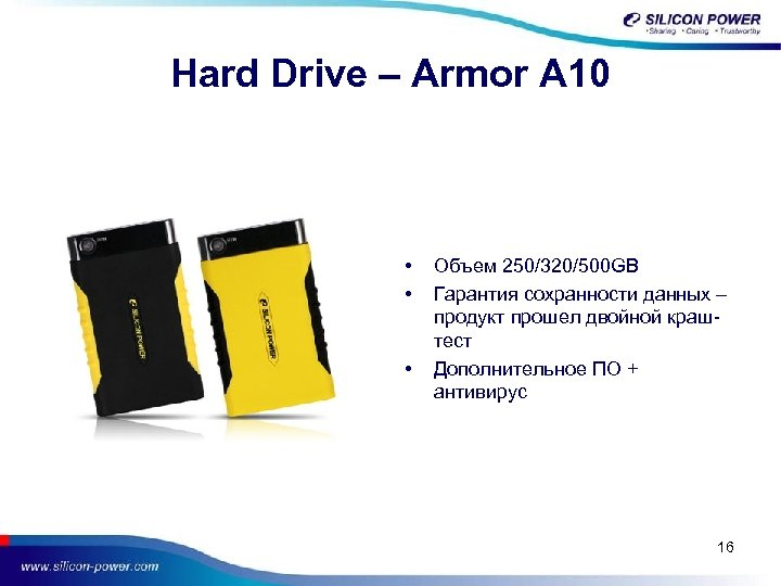 Hard Drive – Armor A 10 • • • Объем 250/320/500 GB Гарантия сохранности