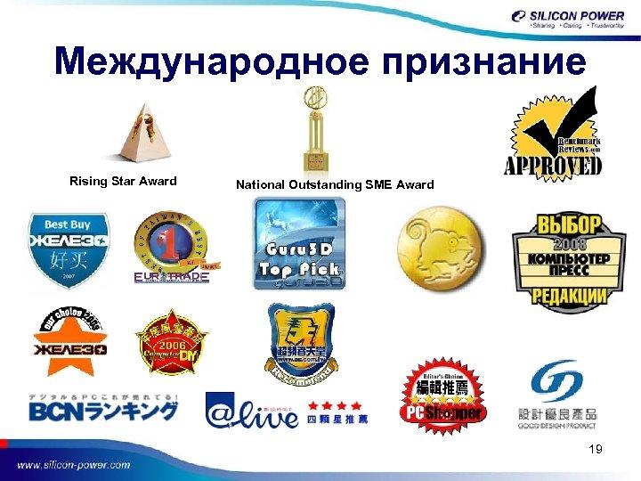 Международное признание Rising Star Award National Outstanding SME Award 19