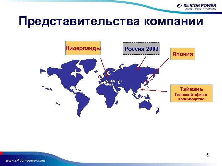 Представительства компании Нидерланды Россия 2009 Япония Тайвань Головной офис и производство 5