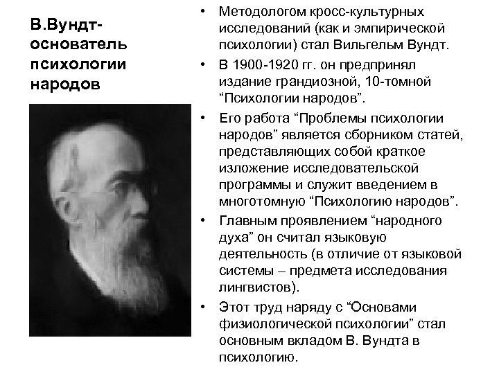 В. Вундтоснователь психологии народов • Методологом кросс-культурных исследований (как и эмпирической психологии) стал Вильгельм