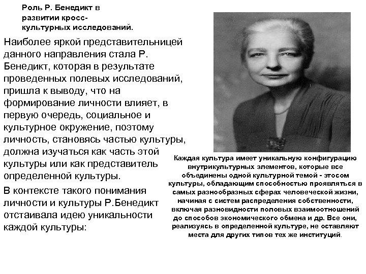 Роль Р. Бенедикт в развитии кросскультурных исследований. Наиболее яркой представительницей данного направления стала Р.