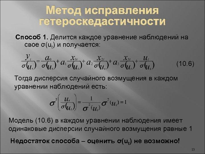Метод исправления гетероскедастичности Способ 1. Делится каждое уравнение наблюдений на свое σ(ut) и получается: