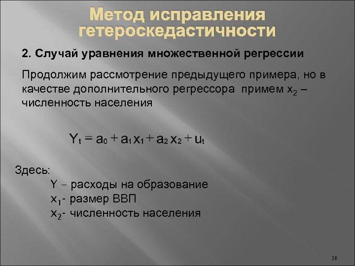 Метод исправления гетероскедастичности 2. Случай уравнения множественной регрессии Продолжим рассмотрение предыдущего примера, но в