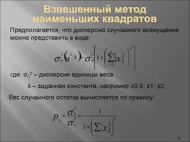 Взвешенный метод наименьших квадратов Предполагается, что дисперсию случайного возмущения можно представить в виде: где: