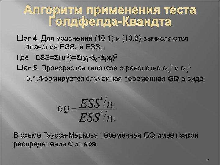 Алгоритм применения теста Голдфелда-Квандта Шаг 4. Для уравнений (10. 1) и (10. 2) вычисляются