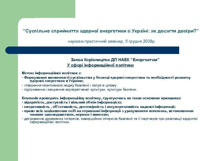 """""""Суспільне сприйняття ядерної енергетики в Україні: як досягти довіри? """" науково-практичний семінар, 5 грудня"""