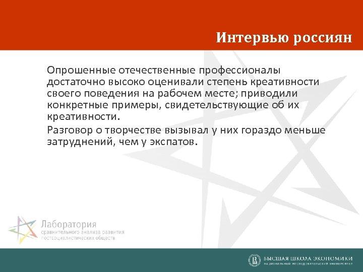 Интервью россиян Опрошенные отечественные профессионалы достаточно высоко оценивали степень креативности своего поведения на рабочем