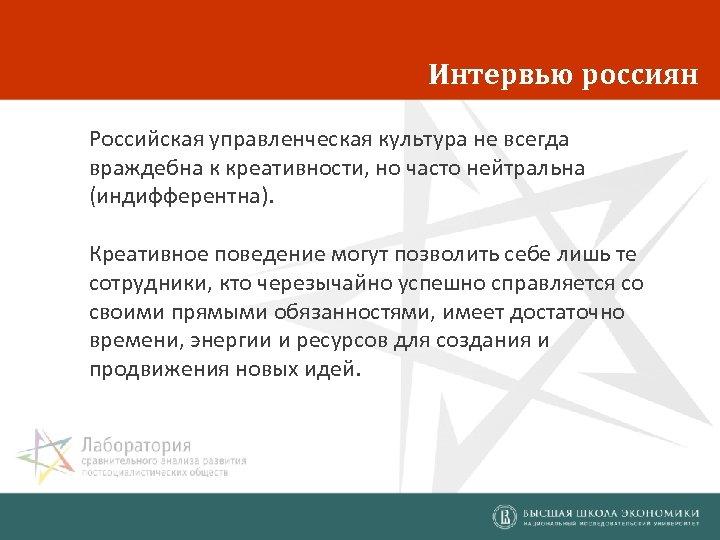 Интервью россиян Российская управленческая культура не всегда враждебна к креативности, но часто нейтральна (индифферентна).