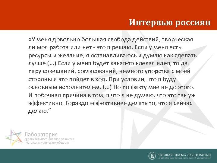 Интервью россиян «У меня довольно большая свобода действий, творческая ли моя работа или нет