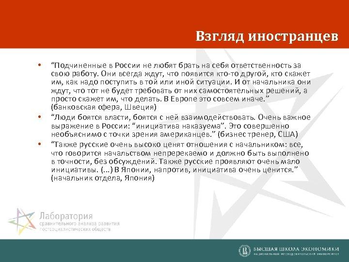 """Взгляд иностранцев • • • """"Подчиненные в России не любят брать на себя ответственность"""