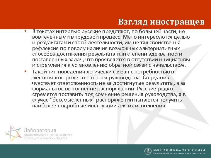 Взгляд иностранцев • В текстах интервью русские предстают, по большей части, не вовлеченными в