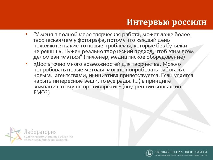 """Интервью россиян • """"У меня в полной мере творческая работа, может даже более творческая"""
