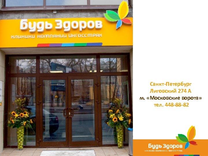 Санкт-Петербург Лиговский 274 А м. «Московские ворота» тел. 448 -88 -82