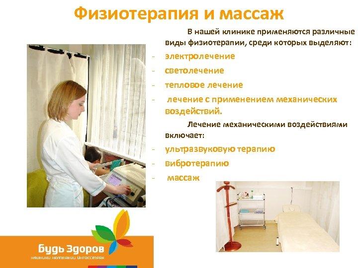 Физиотерапия и массаж В нашей клинике применяются различные виды физиотерапии, среди которых выделяют: -