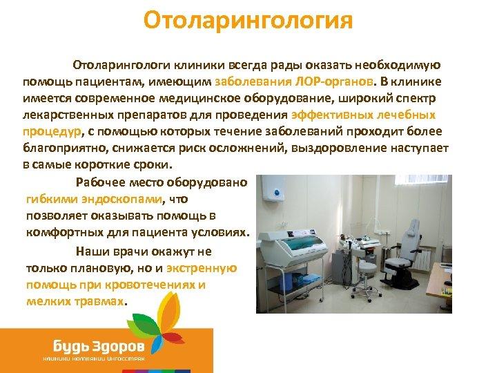 Отоларингология Отоларингологи клиники всегда рады оказать необходимую помощь пациентам, имеющим заболевания ЛОР-органов. В клинике