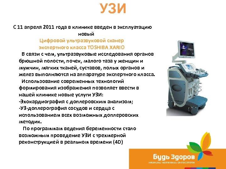 УЗИ С 11 апреля 2011 года в клинике введен в эксплуатацию новый Цифровой ультразвуковой