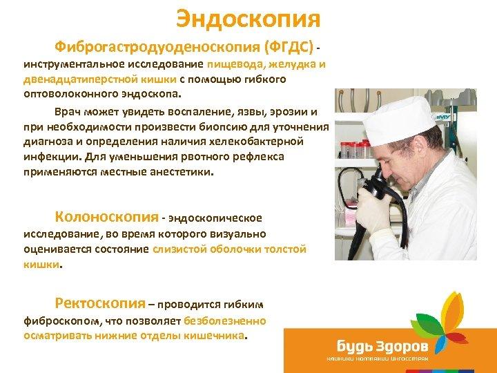Эндоскопия Фиброгастродуоденоскопия (ФГДС) - инструментальное исследование пищевода, желудка и двенадцатиперстной кишки с помощью гибкого