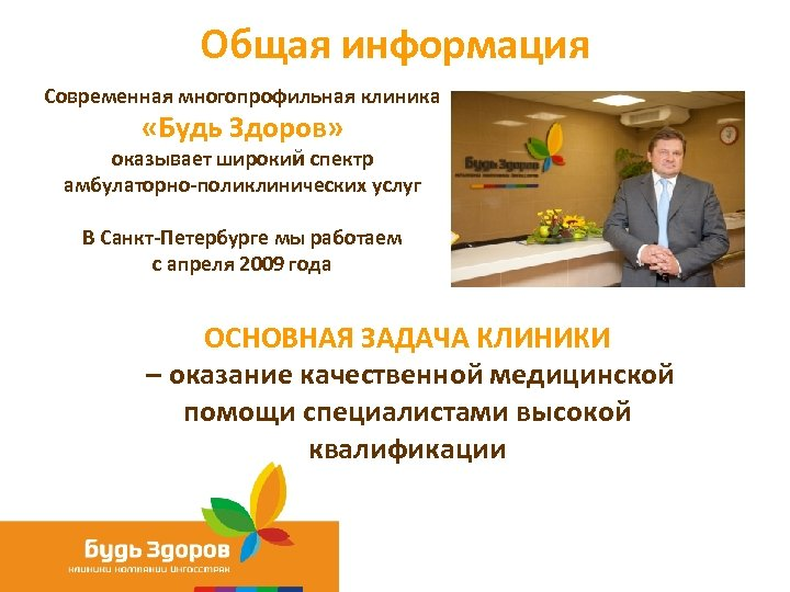 Общая информация Современная многопрофильная клиника «Будь Здоров» оказывает широкий спектр амбулаторно-поликлинических услуг В Санкт-Петербурге