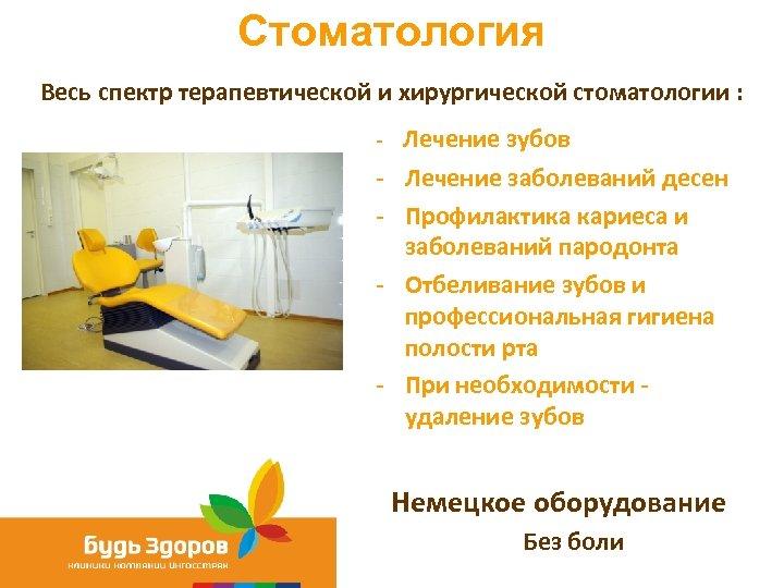 Стоматология Весь спектр терапевтической и хирургической стоматологии : - - - Лечение зубов Лечение