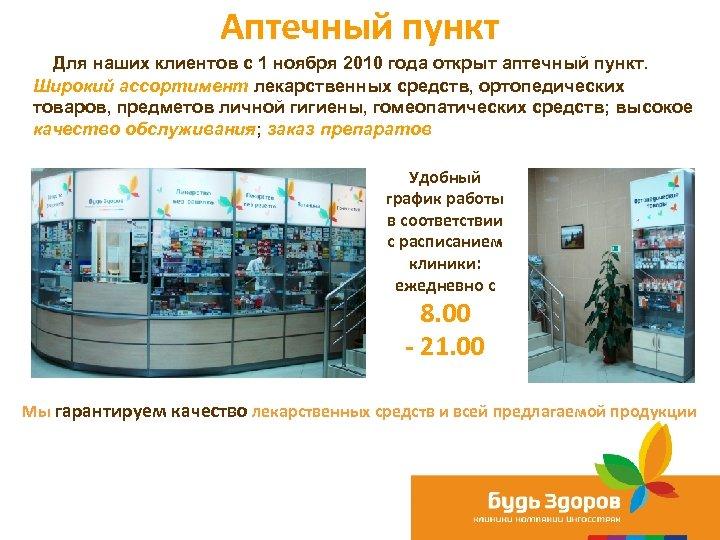 Аптечный пункт Для наших клиентов с 1 ноября 2010 года открыт аптечный пункт. Широкий