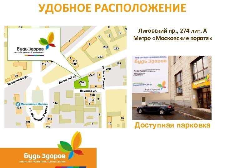 УДОБНОЕ РАСПОЛОЖЕНИЕ Лиговский пр. , 274 лит. А Метро «Московские ворота» Доступная парковка