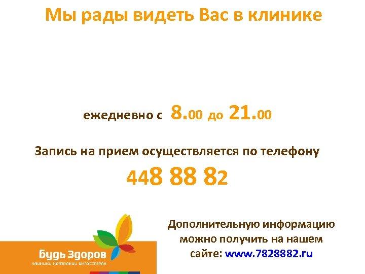 Мы рады видеть Вас в клинике ежедневно с 8. 00 до 21. 00 Запись