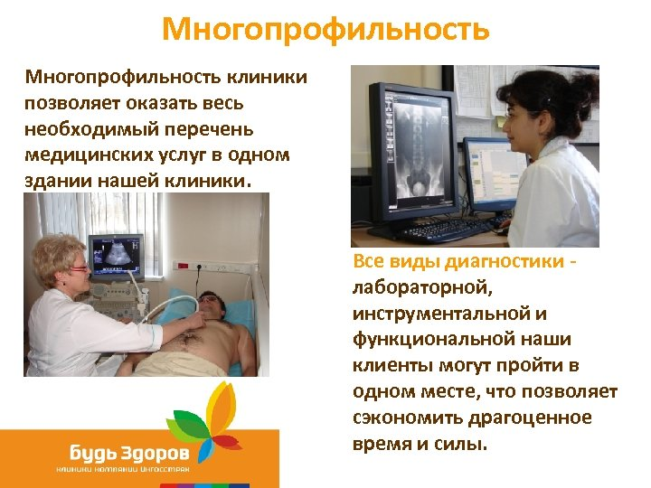 Многопрофильность клиники позволяет оказать весь необходимый перечень медицинских услуг в одном здании нашей клиники.