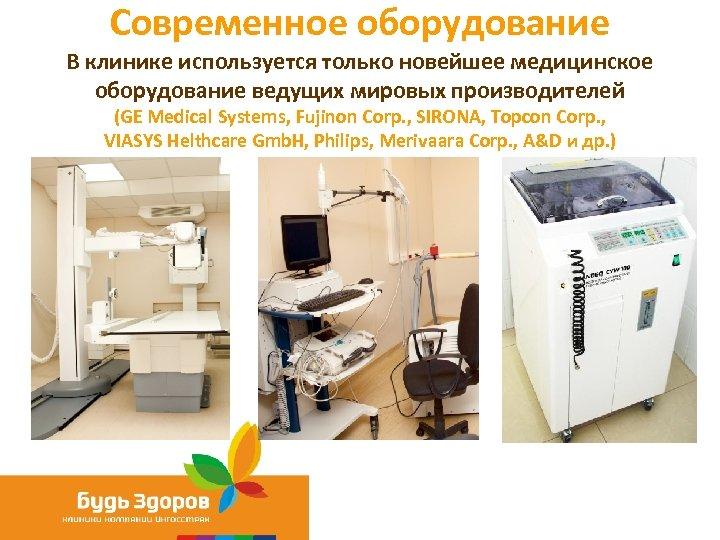 Современное оборудование В клинике используется только новейшее медицинское оборудование ведущих мировых производителей (GE Medical