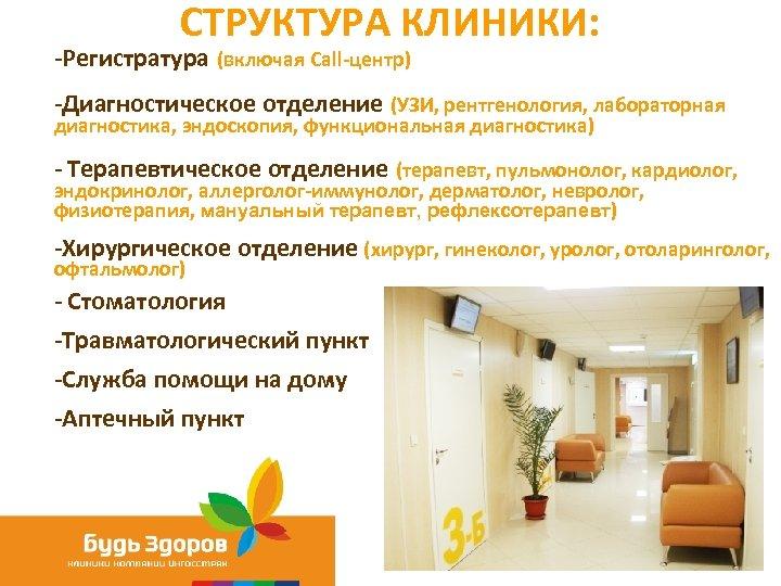 СТРУКТУРА КЛИНИКИ: -Регистратура (включая Call-центр) -Диагностическое отделение (УЗИ, рентгенология, лабораторная диагностика, эндоскопия, функциональная диагностика)