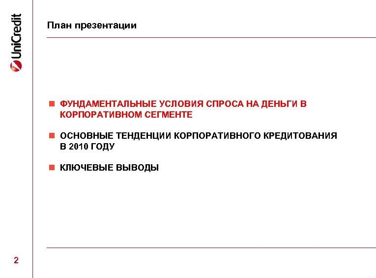 План презентации n ФУНДАМЕНТАЛЬНЫЕ УСЛОВИЯ СПРОСА НА ДЕНЬГИ В КОРПОРАТИВНОМ СЕГМЕНТЕ n ОСНОВНЫЕ ТЕНДЕНЦИИ