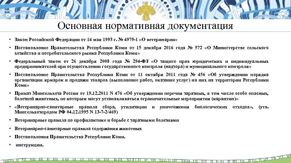 Основная нормативная документация • Закон Российской Федерации от 14 мая 1993 г. № 4979