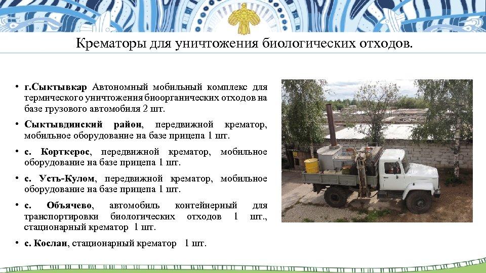 Крематоры для уничтожения биологических отходов. • г. Сыктывкар Автономный мобильный комплекс для термического уничтожения