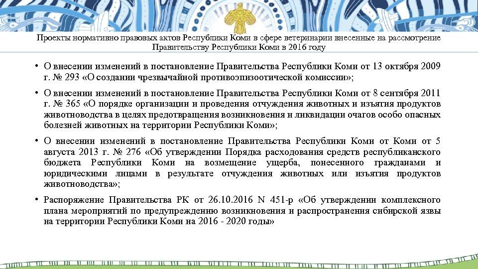 Проекты нормативно правовых актов Республики Коми в сфере ветеринарии внесенные на рассмотрение Правительству Республики