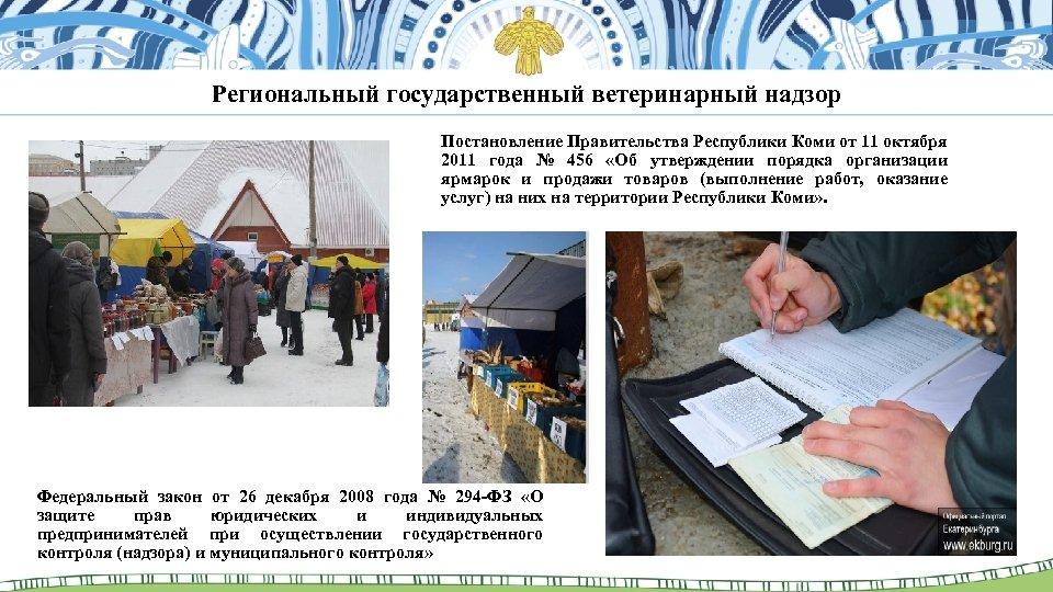 Региональный государственный ветеринарный надзор Постановление Правительства Республики Коми от 11 октября 2011 года №