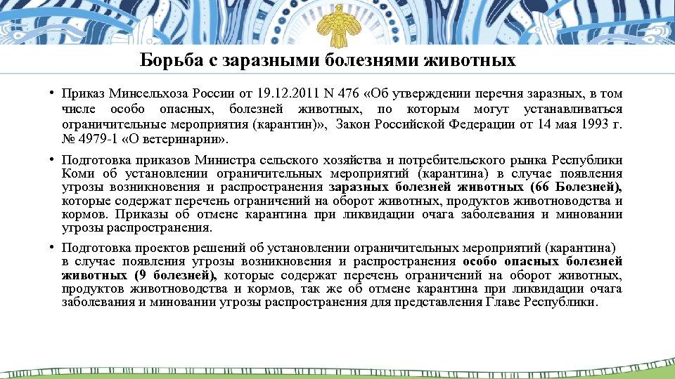 Борьба с заразными болезнями животных • Приказ Минсельхоза России от 19. 12. 2011 N