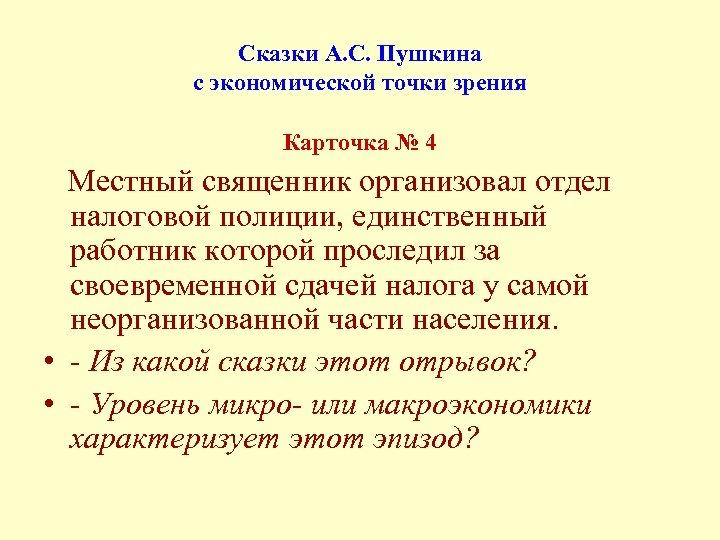 Сказки А. С. Пушкина с экономической точки зрения Карточка № 4 Местный священник организовал