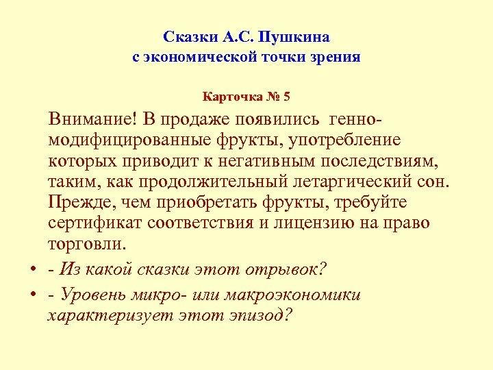 Сказки А. С. Пушкина с экономической точки зрения Карточка № 5 Внимание! В продаже