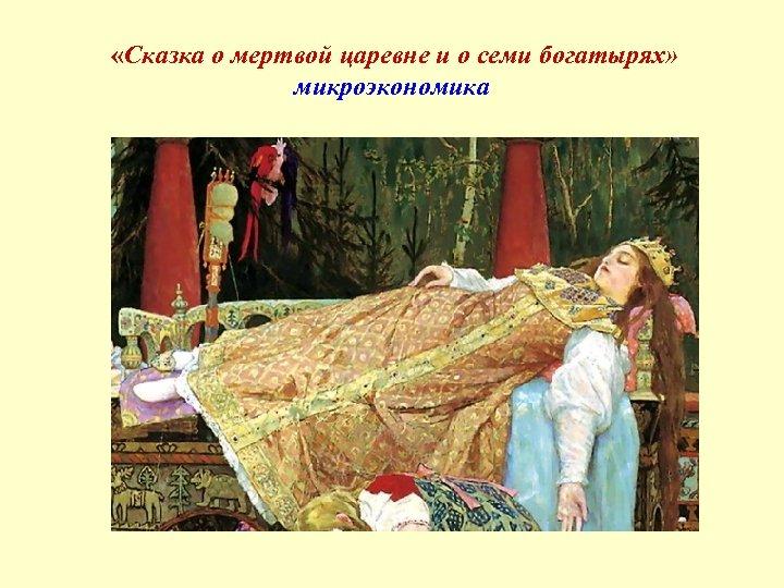 «Сказка о мертвой царевне и о семи богатырях» микроэкономика