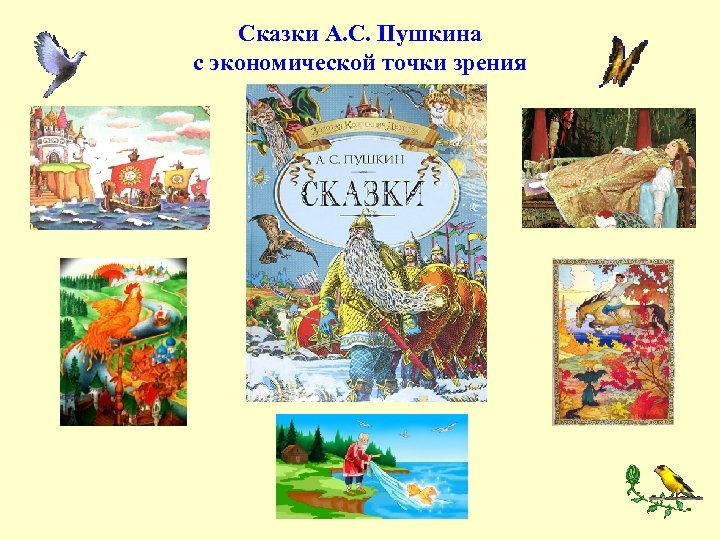 Сказки А. С. Пушкина с экономической точки зрения