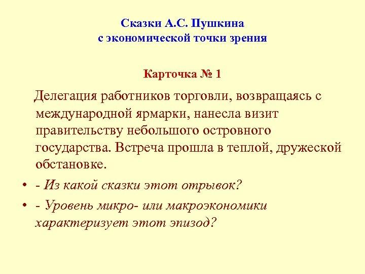 Сказки А. С. Пушкина с экономической точки зрения Карточка № 1 Делегация работников торговли,