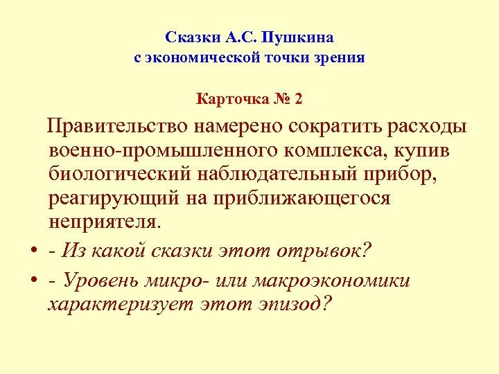 Сказки А. С. Пушкина с экономической точки зрения Карточка № 2 Правительство намерено сократить