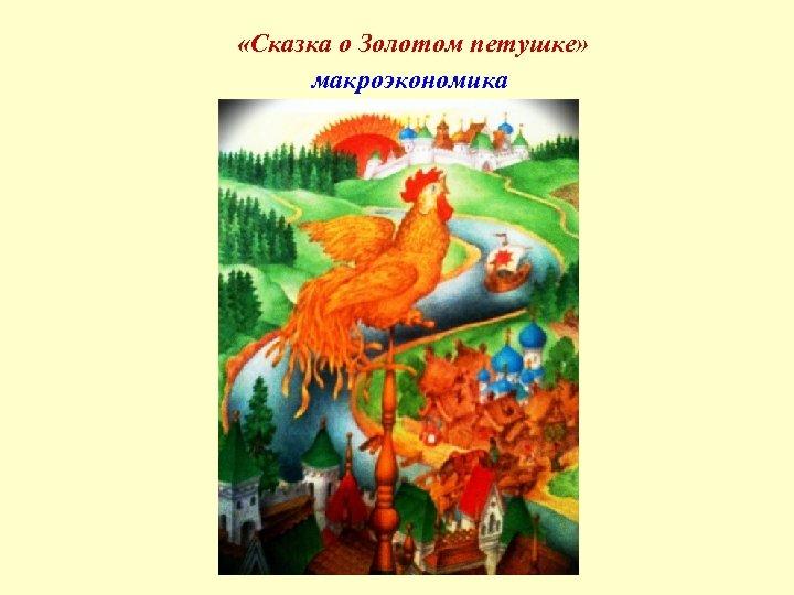«Сказка о Золотом петушке» макроэкономика