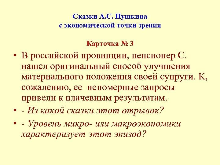 Сказки А. С. Пушкина с экономической точки зрения Карточка № 3 • В российской