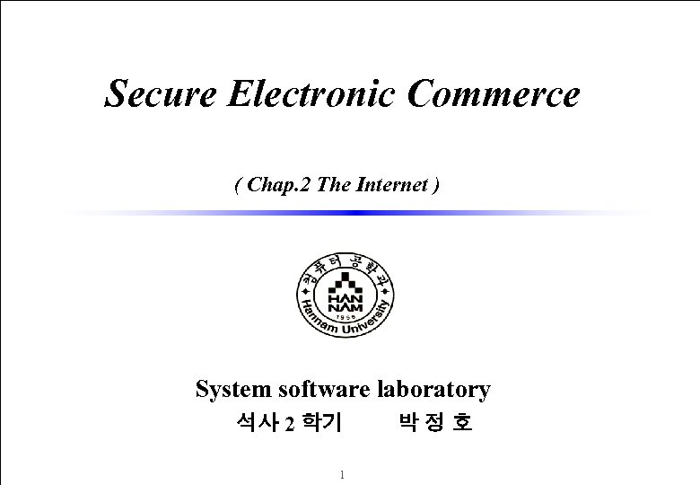 Secure Electronic Commerce ( Chap. 2 The Internet ) System software laboratory 석사 2
