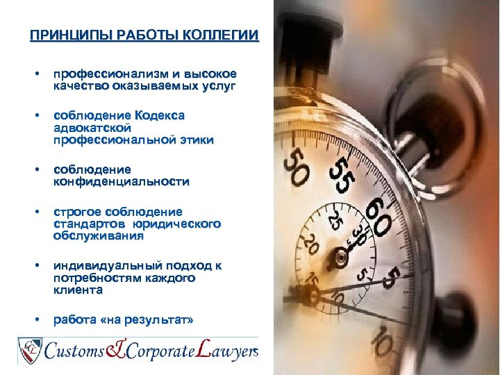 ПРИНЦИПЫ РАБОТЫ КОЛЛЕГИИ • профессионализм и высокое качество оказываемых услуг • соблюдение Кодекса адвокатской