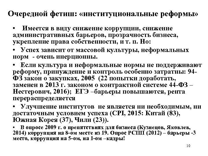 Очередной фетиш: «институциональные реформы» • Имеется в виду снижение коррупции, снижение административных барьеров, прозрачность