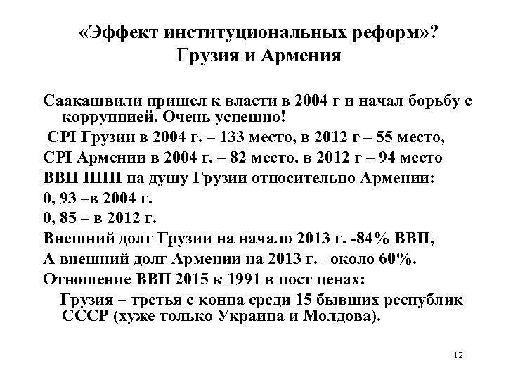 «Эффект институциональных реформ» ? Грузия и Армения Саакашвили пришел к власти в 2004