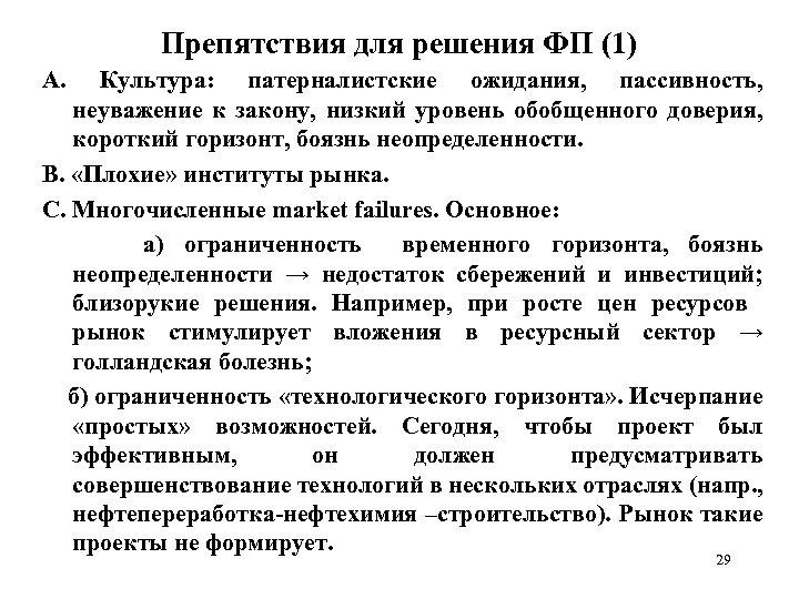 Препятствия для решения ФП (1) А. Культура: патерналистские ожидания, пассивность, неуважение к закону, низкий