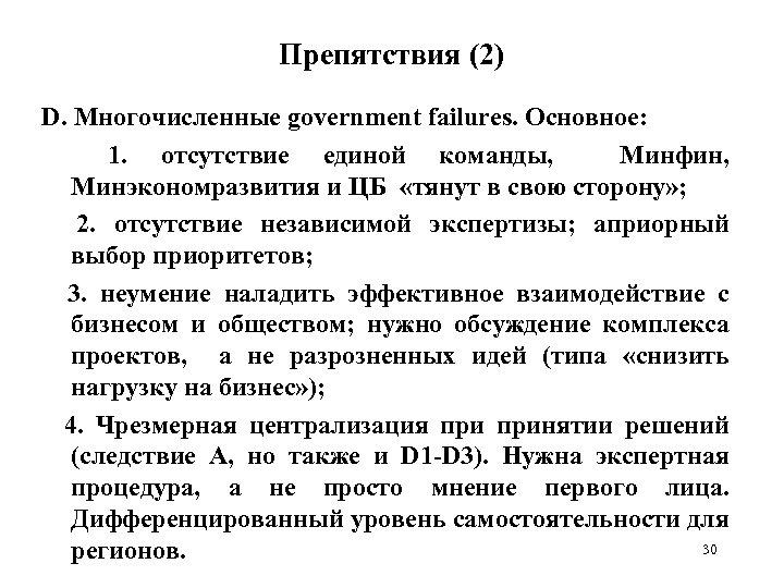 Препятствия (2) D. Многочисленные government failures. Основное: 1. отсутствие единой команды, Минфин, Минэкономразвития и